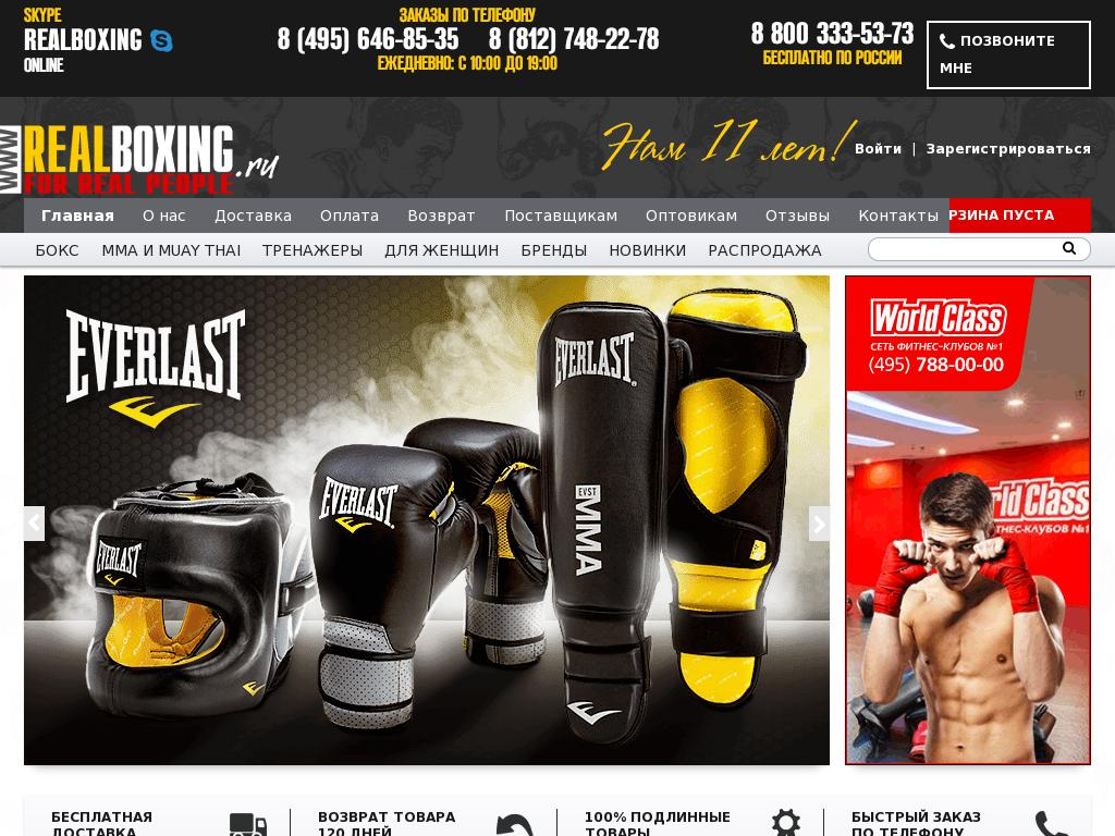 Скриншот интернет-магазина realboxing.ru
