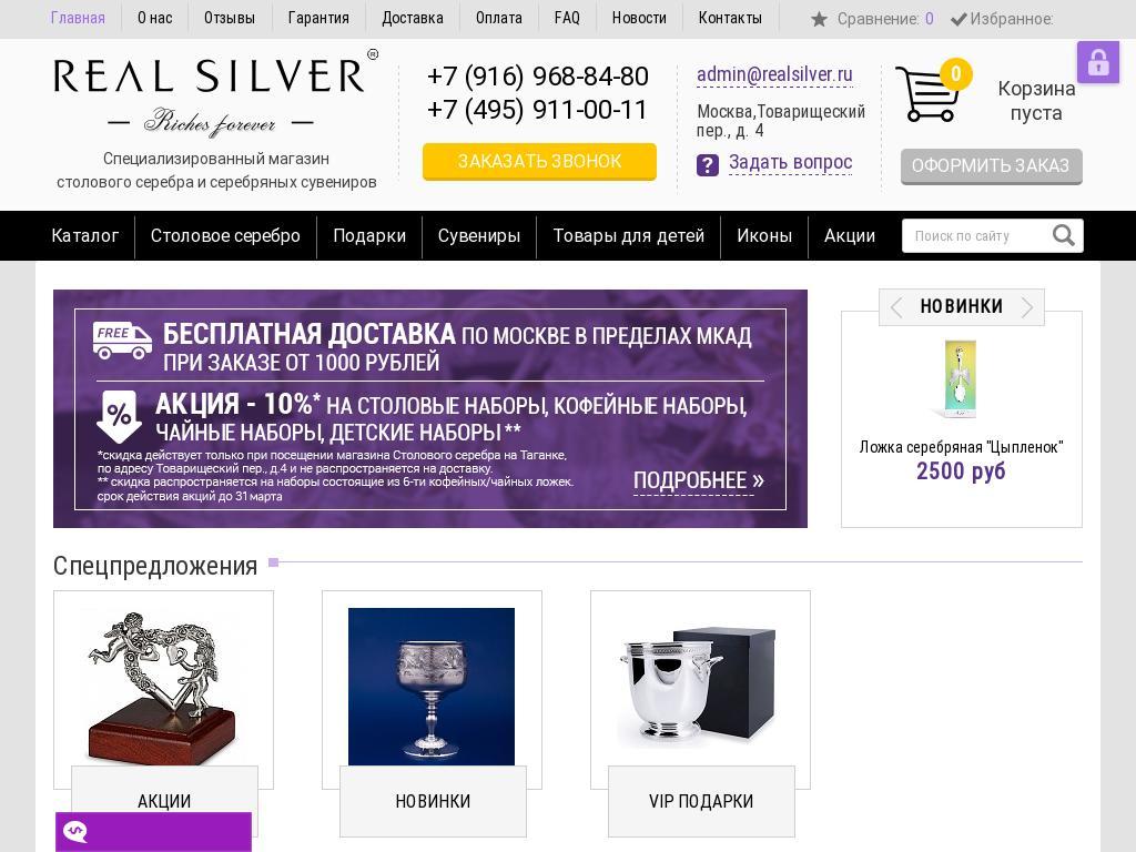 логотип realsilver.ru