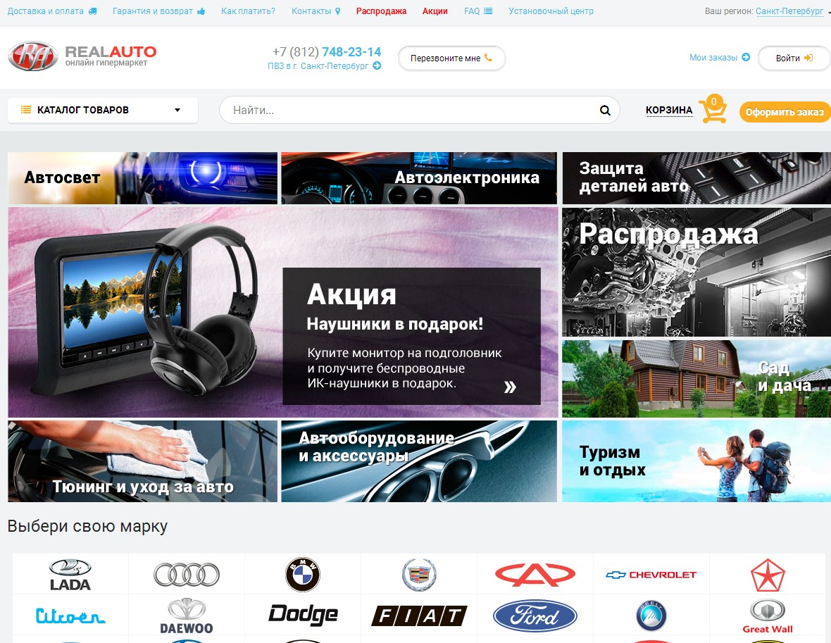 отзывы о realxenon.ru