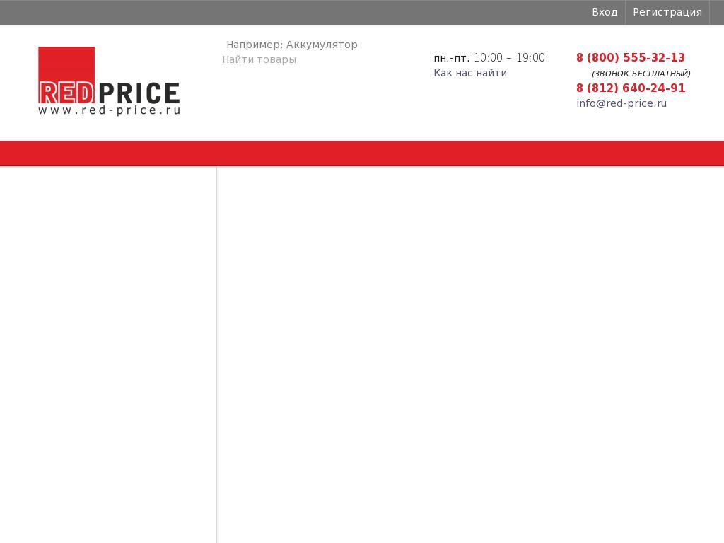 логотип red-price.ru