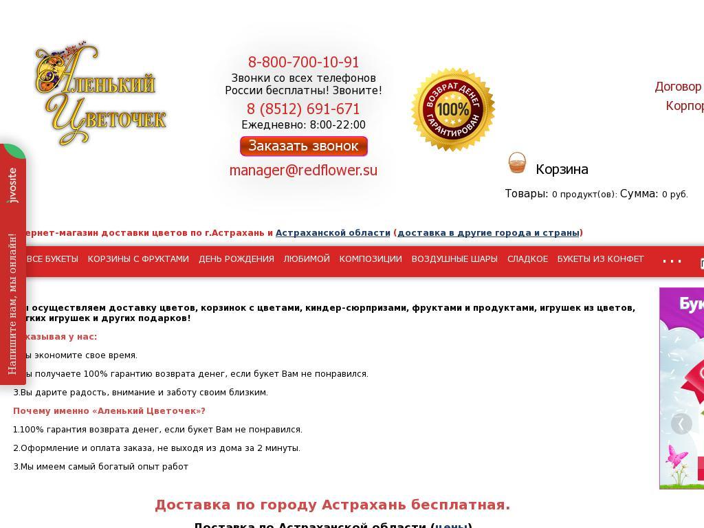 логотип redflower.su