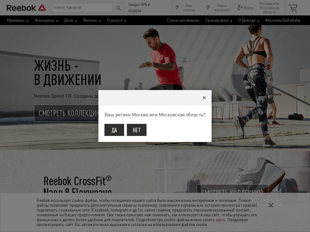 логотип reebok.ru