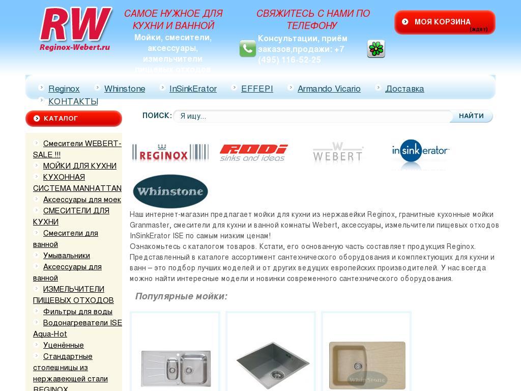 логотип reginox-webert.ru