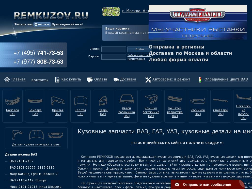 логотип remkuzov.ru