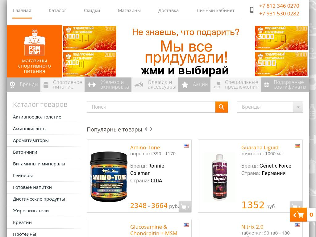 логотип remsport.ru