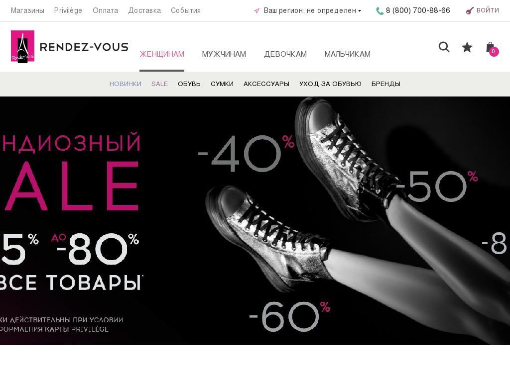 Скриншот интернет-магазина rendez-vous.ru