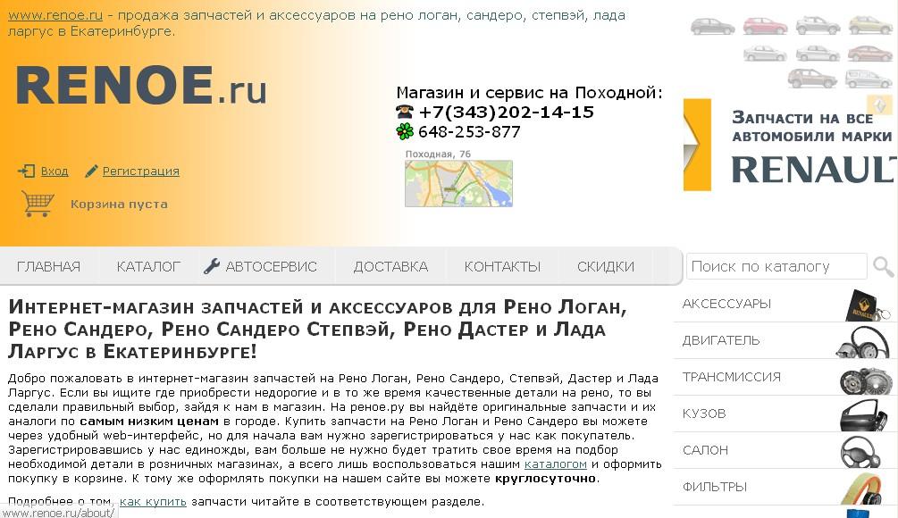 логотип renoe.ru
