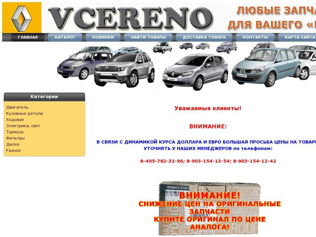 логотип renozapchast.ru