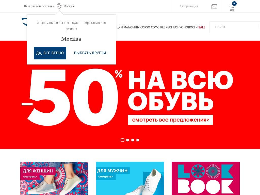 логотип respect-shoes.ru