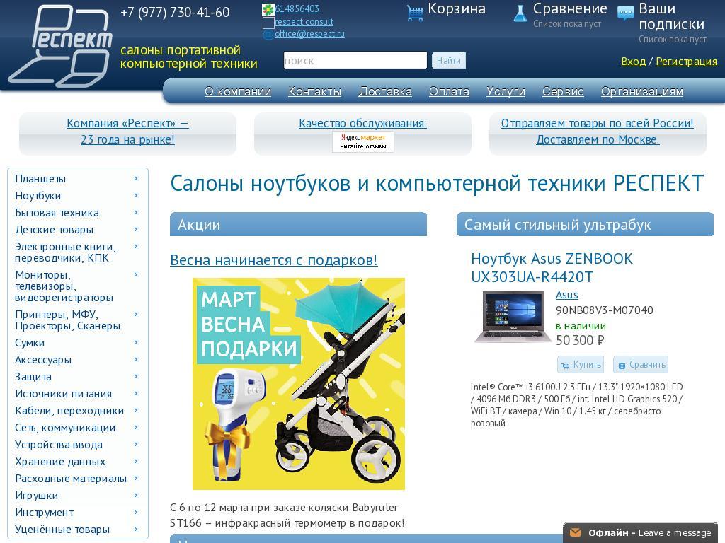 логотип respect.ru
