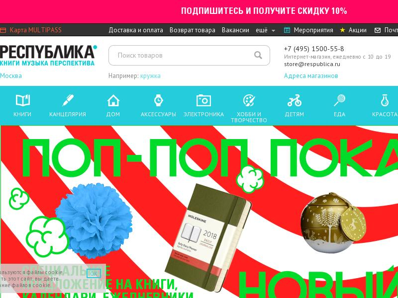 логотип respublica.ru
