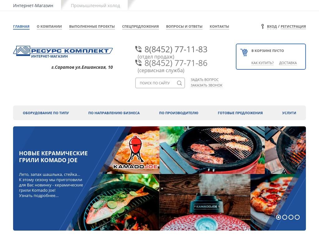 логотип resurs-complect.ru
