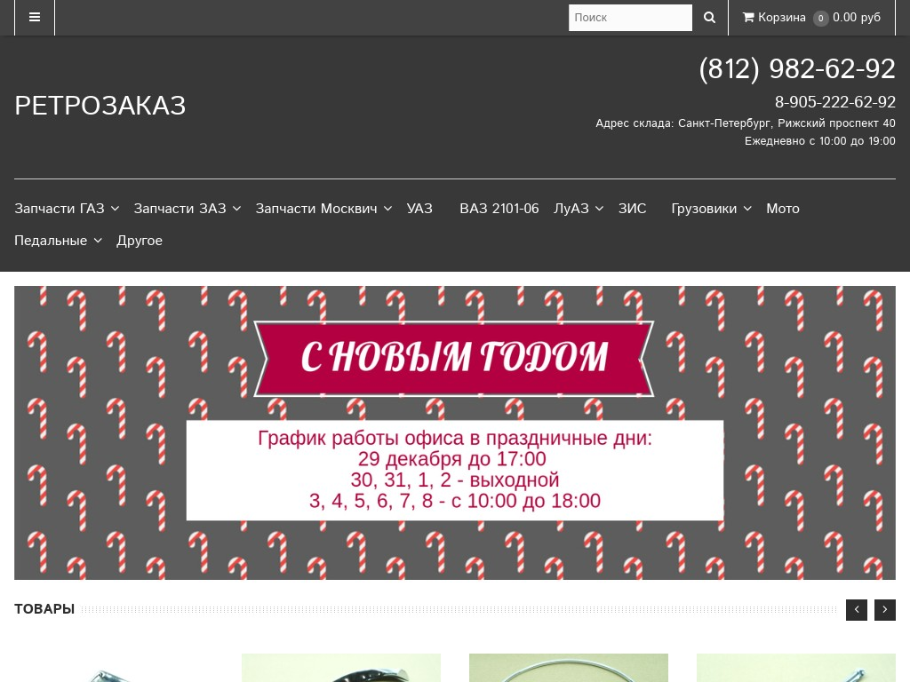 логотип retrozakaz.ru