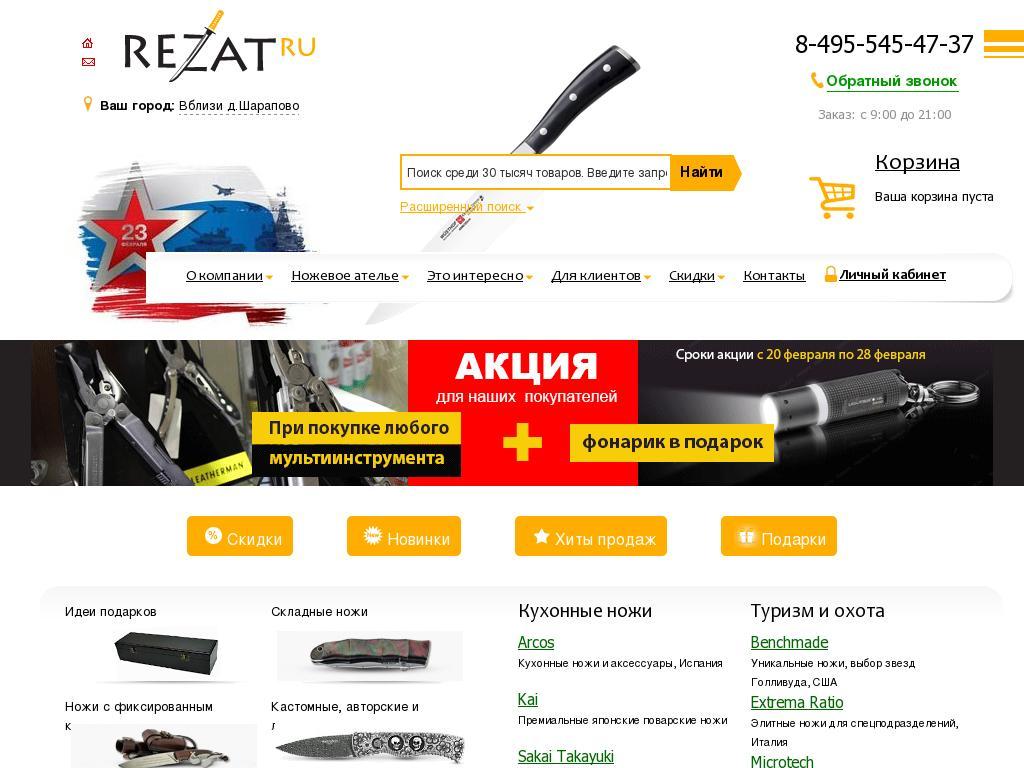 Скриншот интернет-магазина rezat.ru