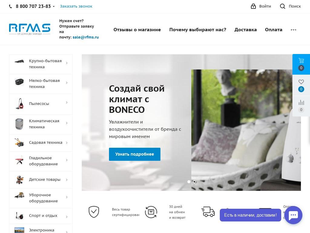 Скриншот интернет-магазина rfms.ru