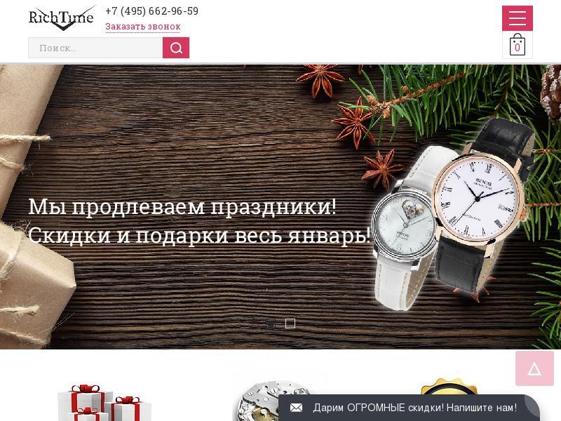 логотип richtime.ru