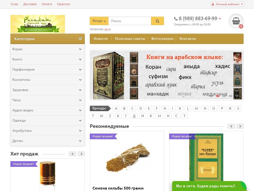 логотип risalat.ru