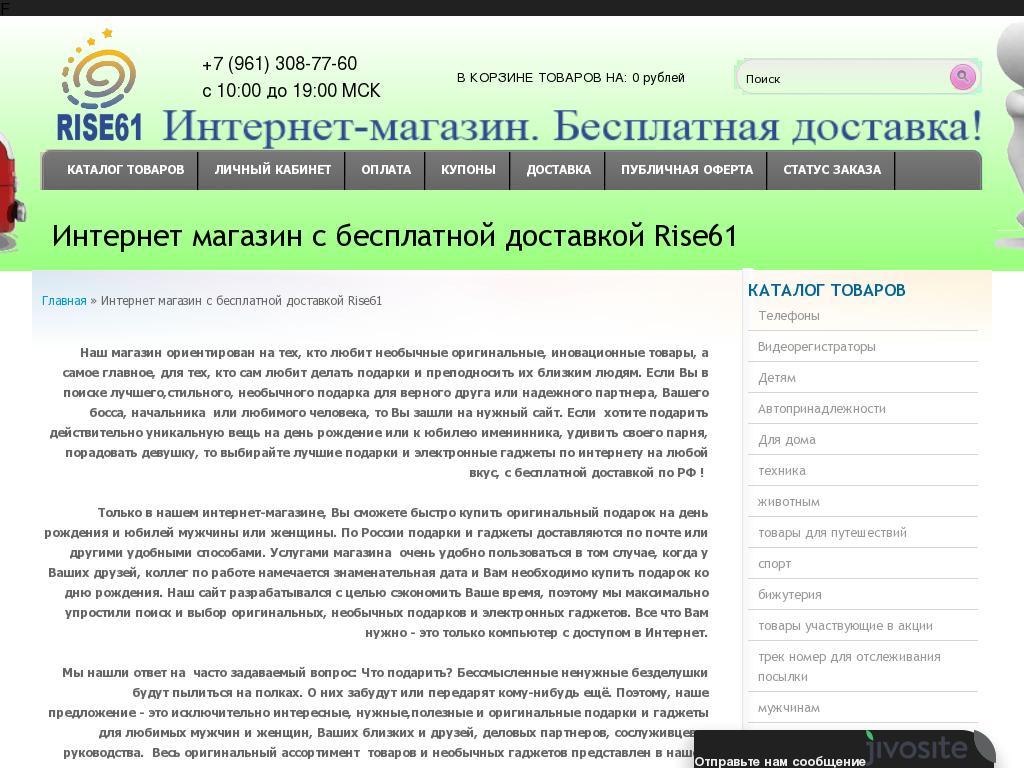 Скриншот интернет-магазина rise61.ru
