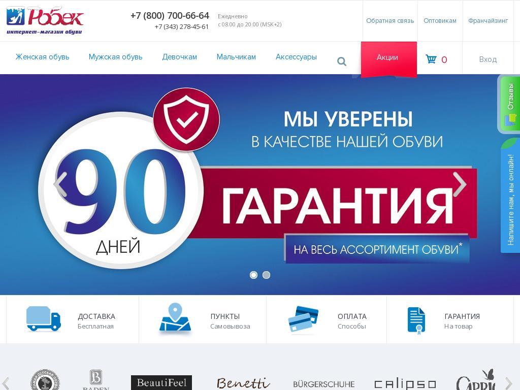 отзывы о robek.ru