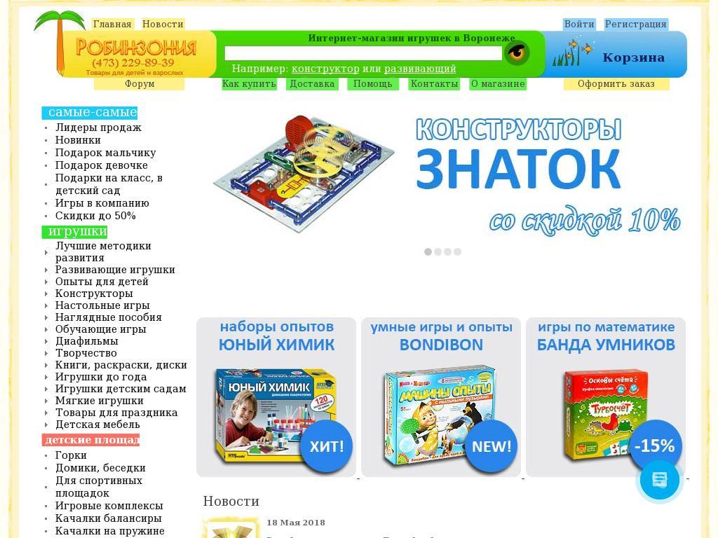 Скриншот интернет-магазина robinzoniya.ru