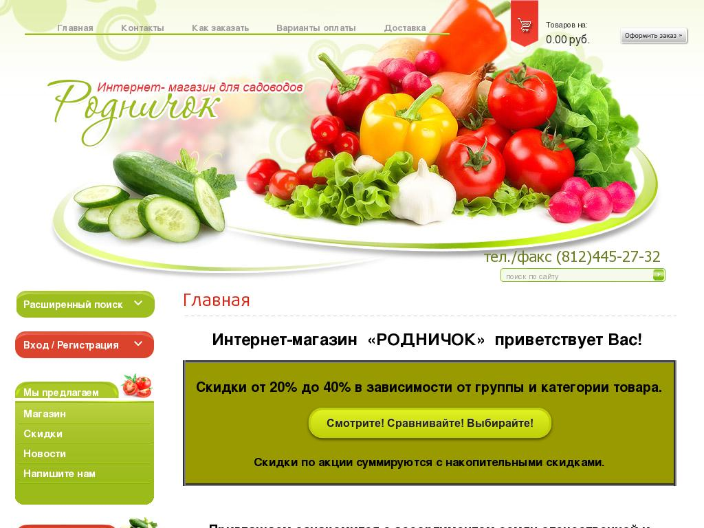 Скриншот интернет-магазина rodnechok.ru