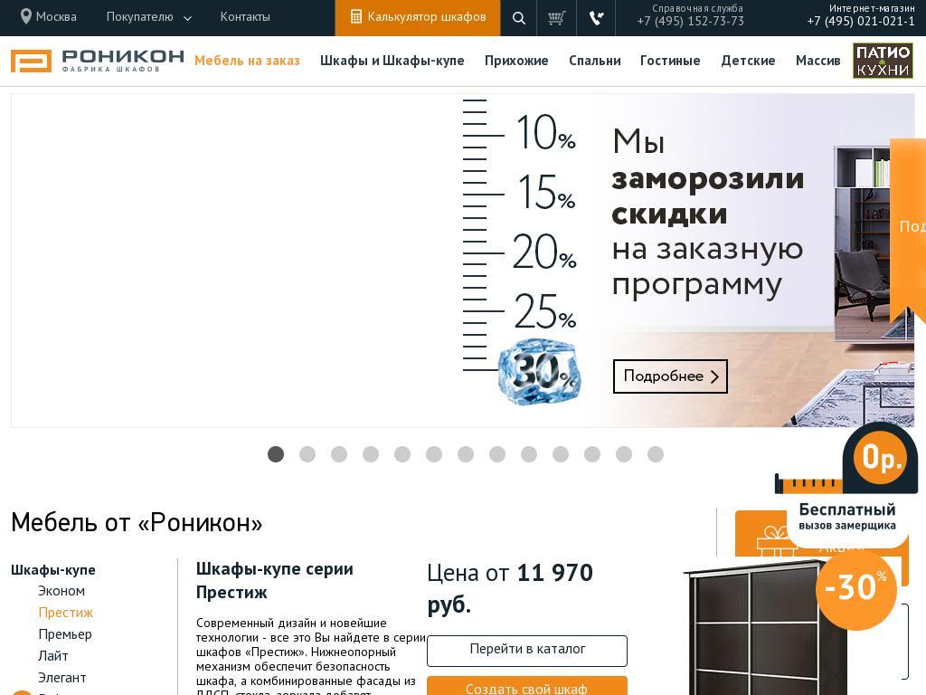 логотип ronikon.ru