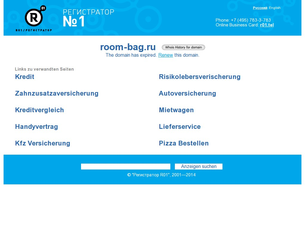 логотип room-bag.ru