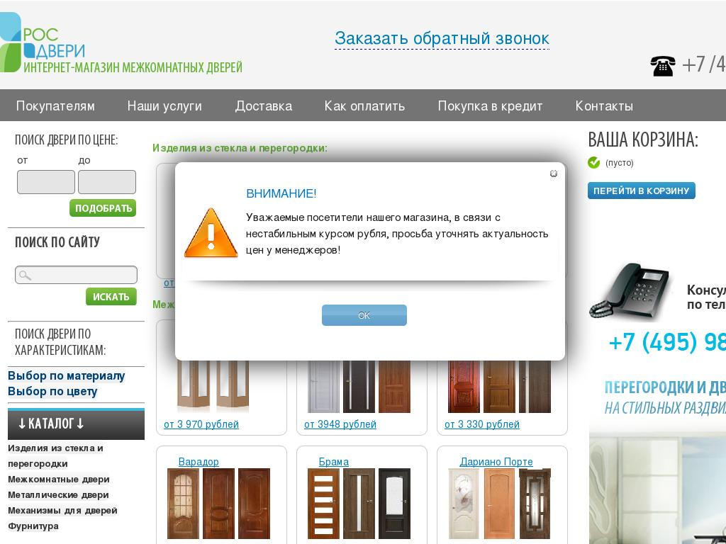 логотип rosdveri.ru