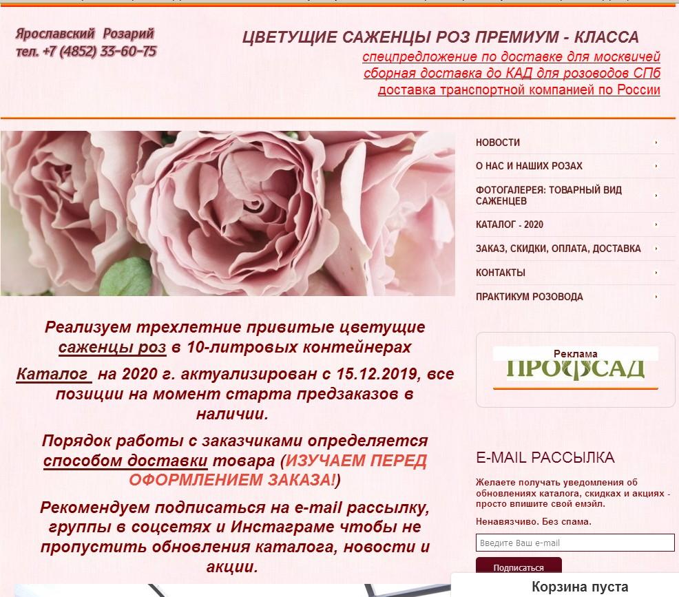 Интернет Магазин Мир Роз Ярославль