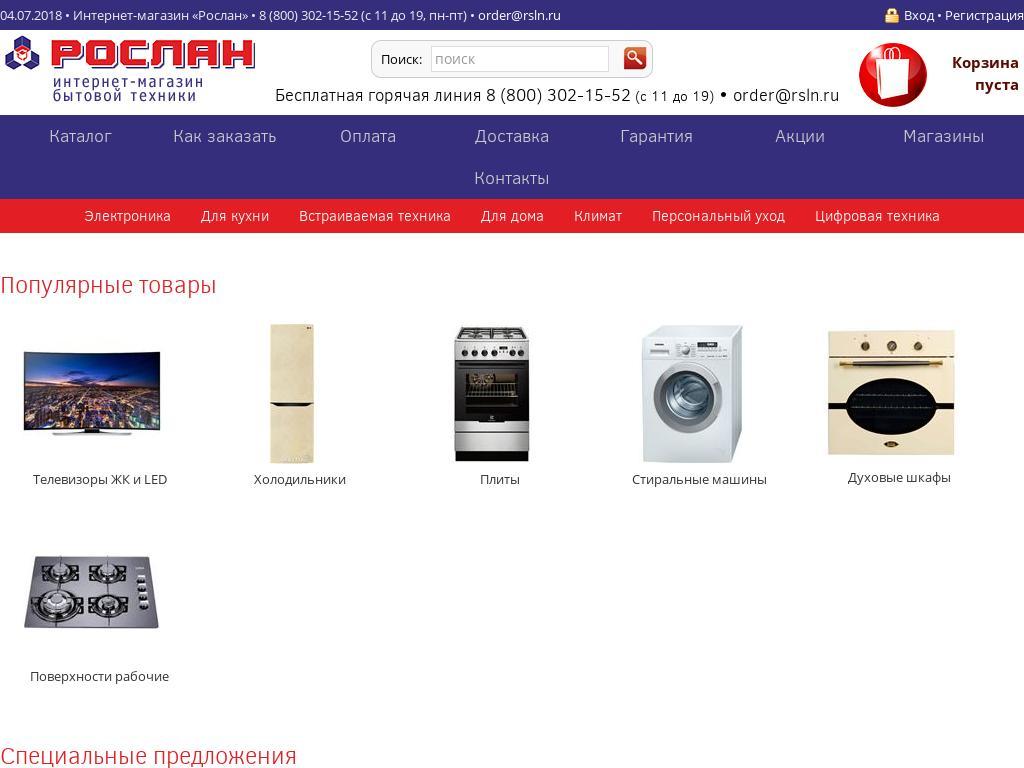 логотип roslan-market.ru