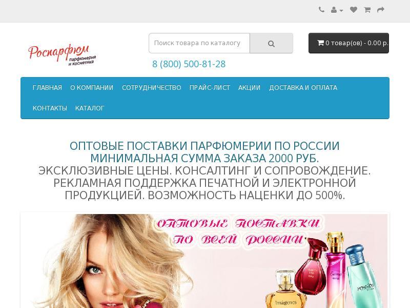 отзывы о rosparfume.ru