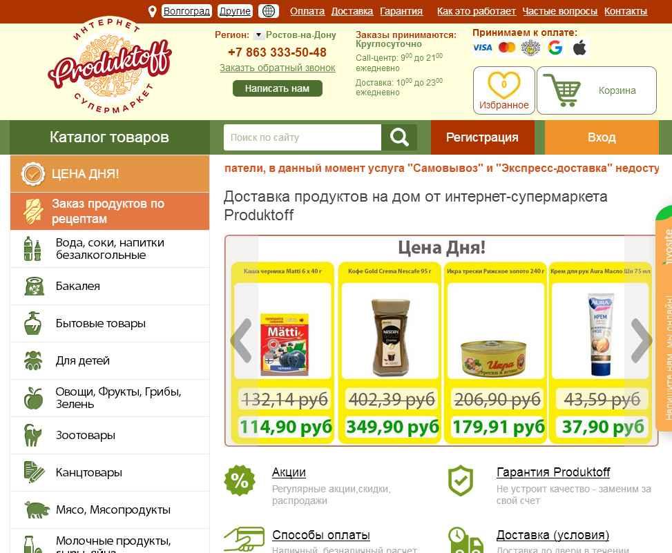 логотип rost.produktoff.com