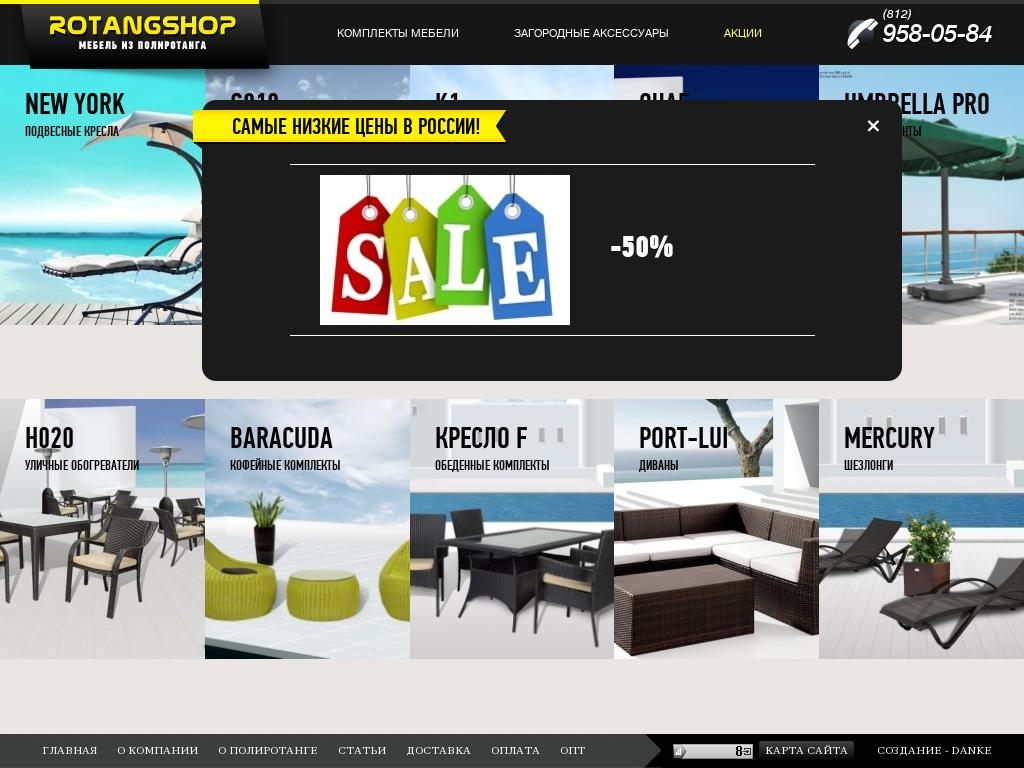Скриншот интернет-магазина rotang-shop.ru