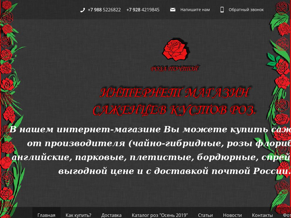логотип rozapochtoi.ru