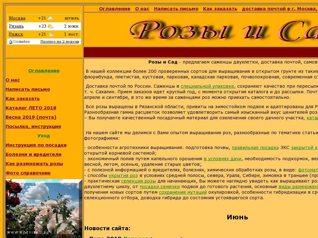 логотип rozyisad.ru