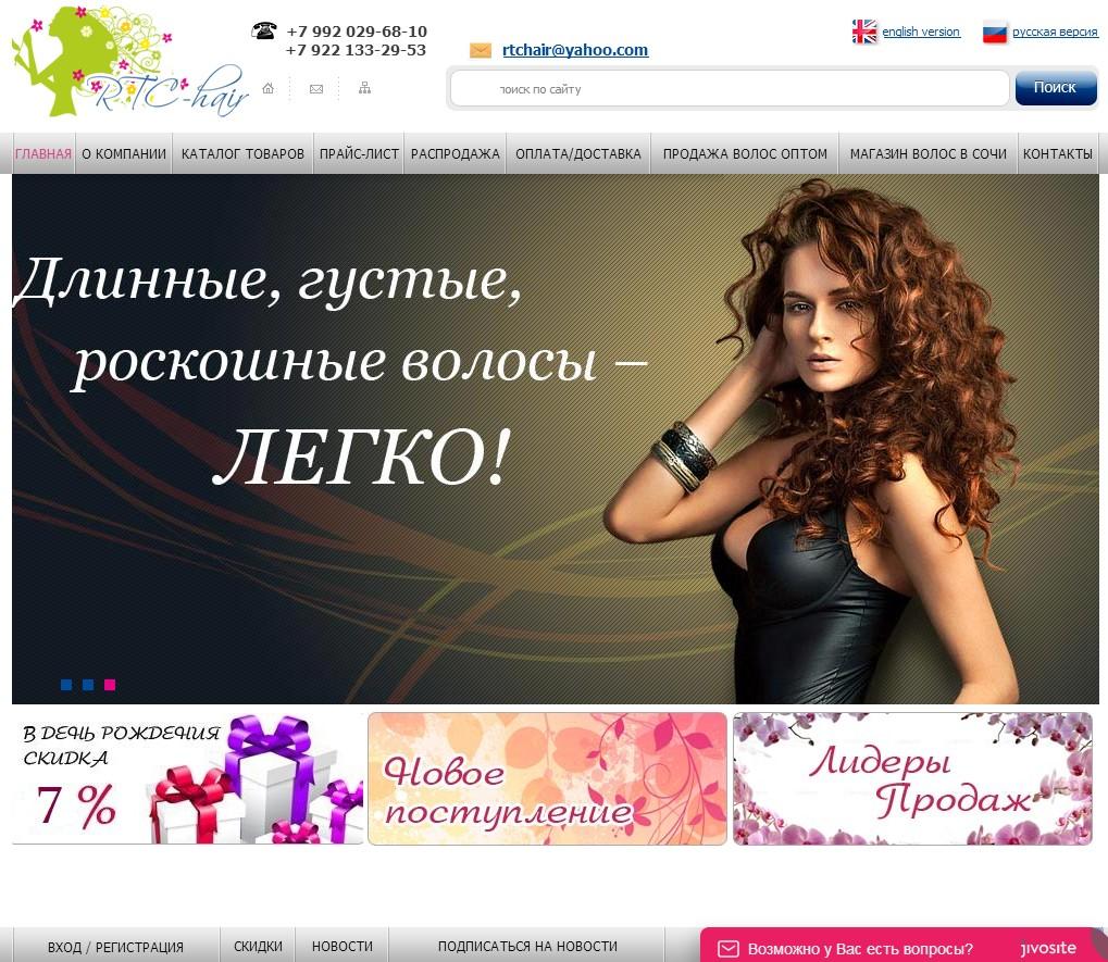 отзывы о rtc-hair.ru