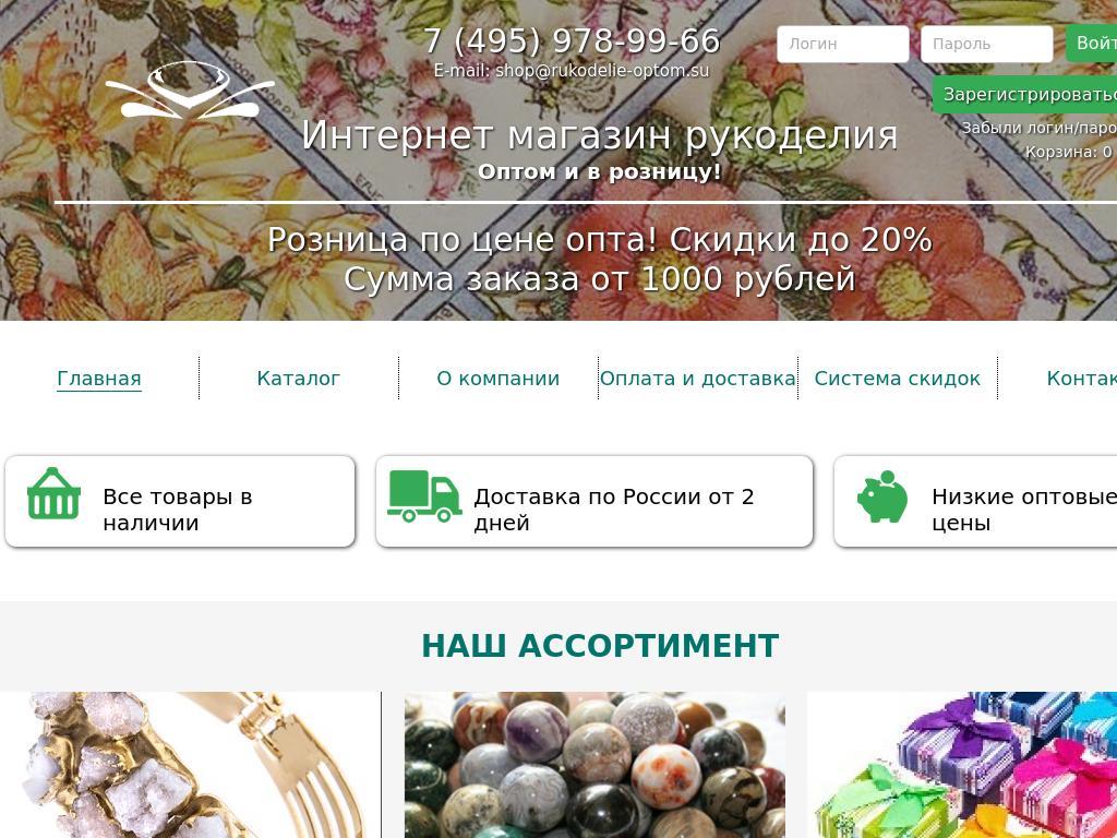 логотип rukodelie-optom.su