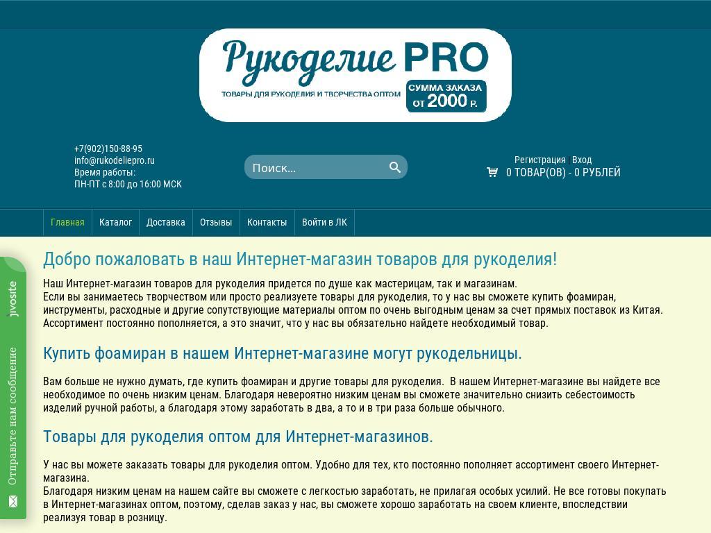 логотип rukodeliepro.ru
