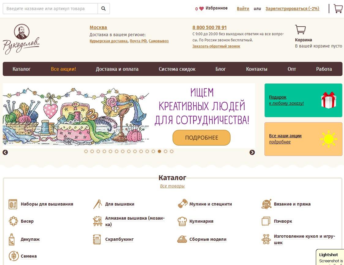 логотип rukodelov.ru