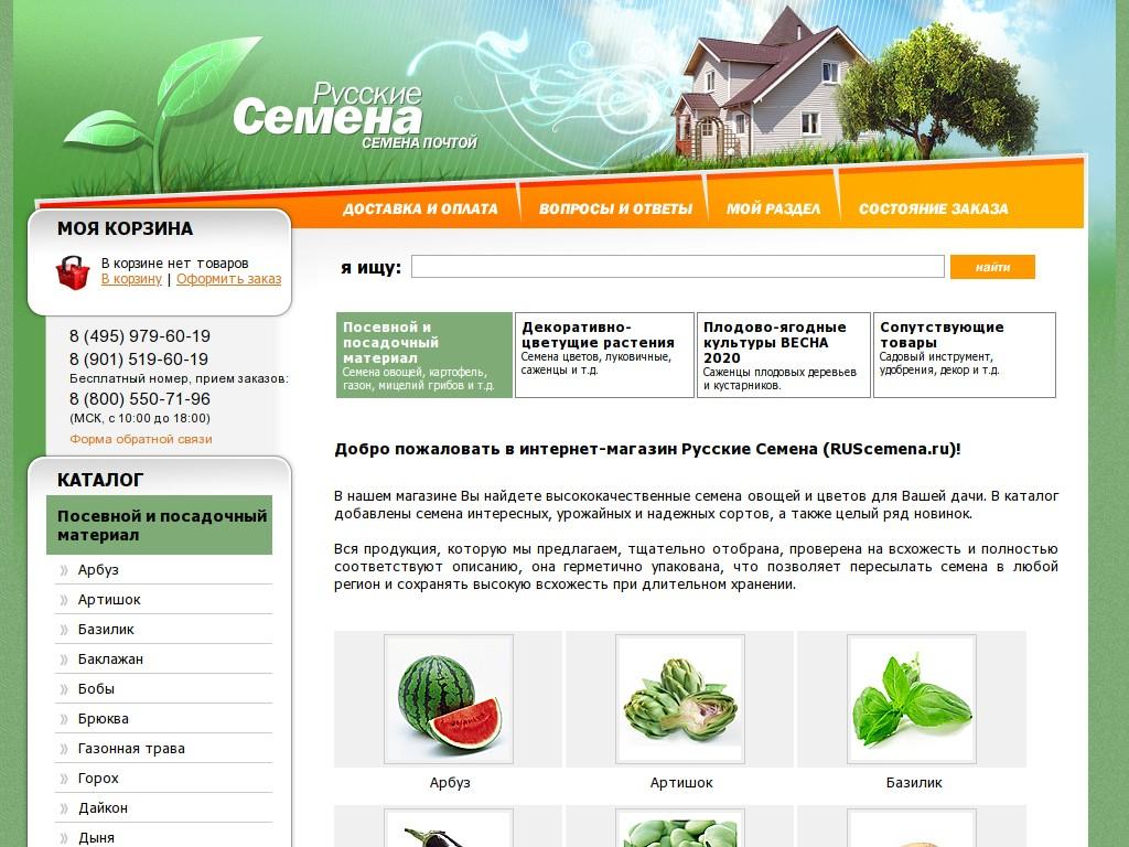 логотип ruscemena.ru