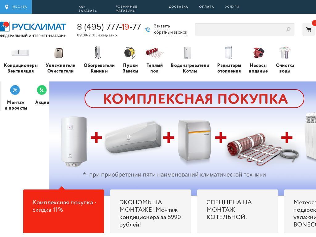 логотип rusklimat.ru