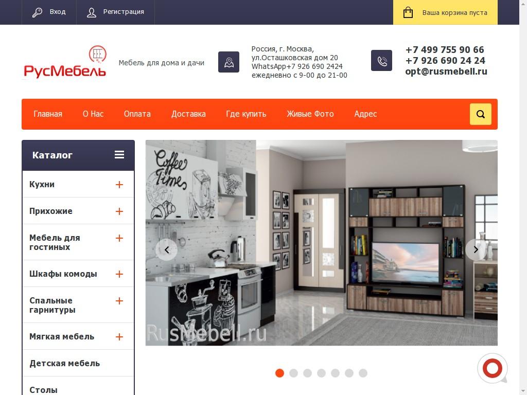 Скриншот интернет-магазина rusmebell.ru