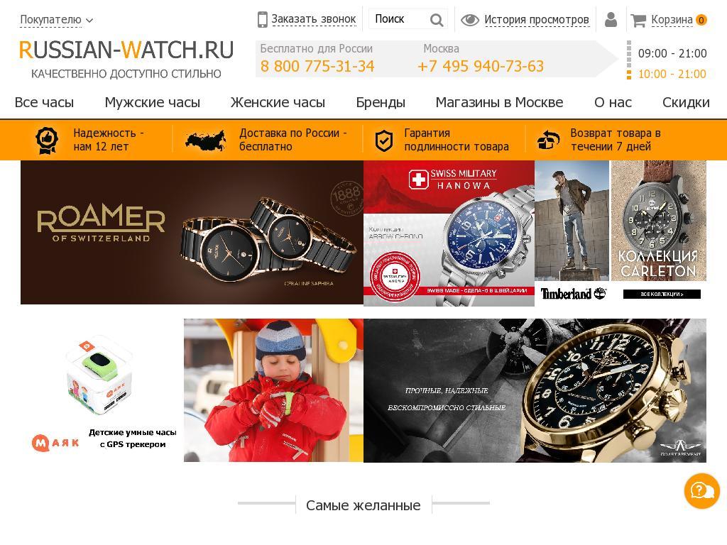 логотип russian-watch.ru