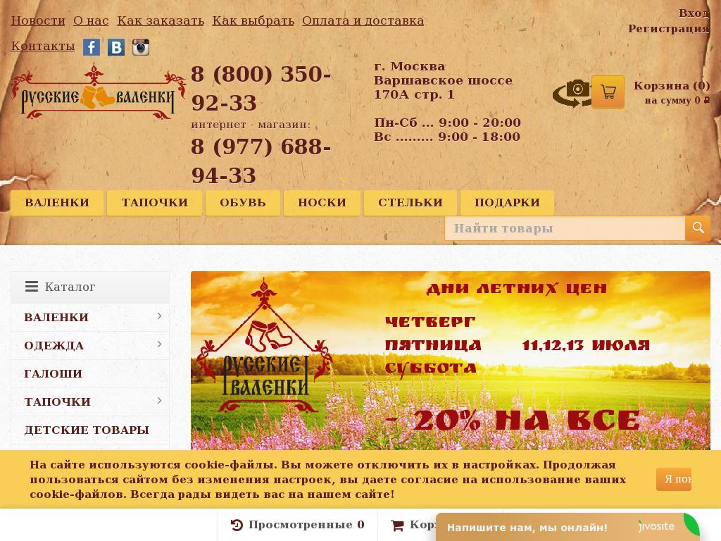 Скриншот интернет-магазина russkie-valenki.ru