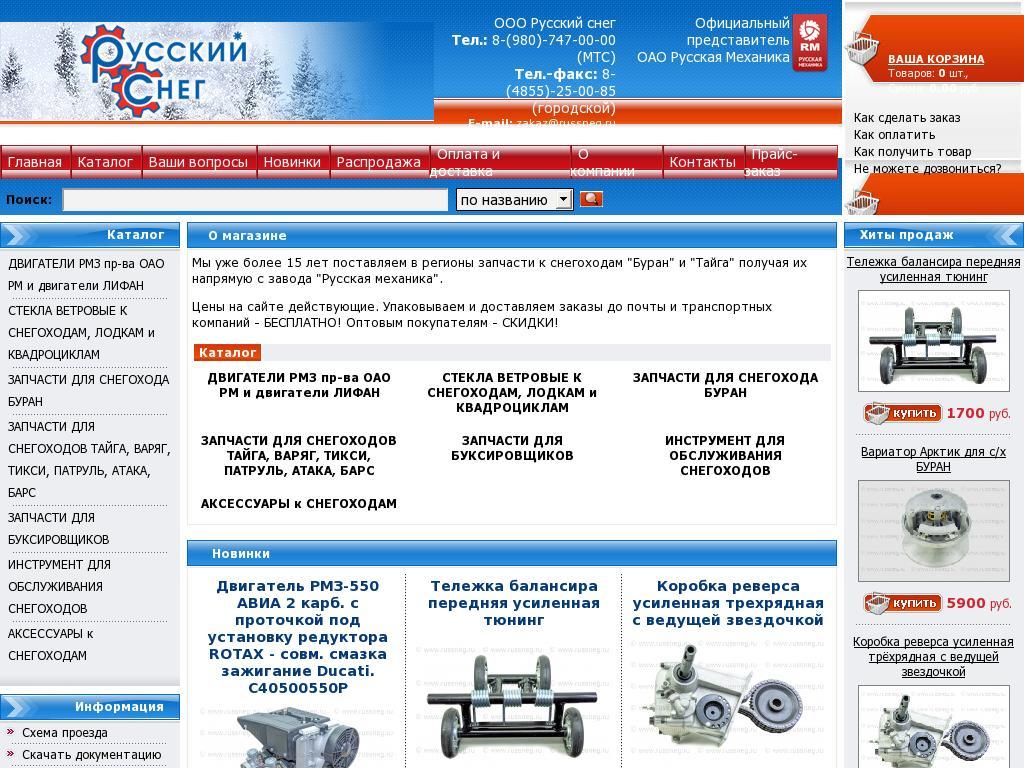 логотип russneg.ru