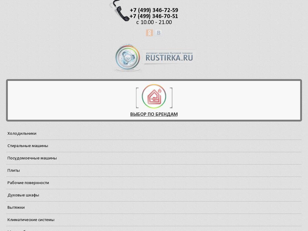 логотип rustirka.ru