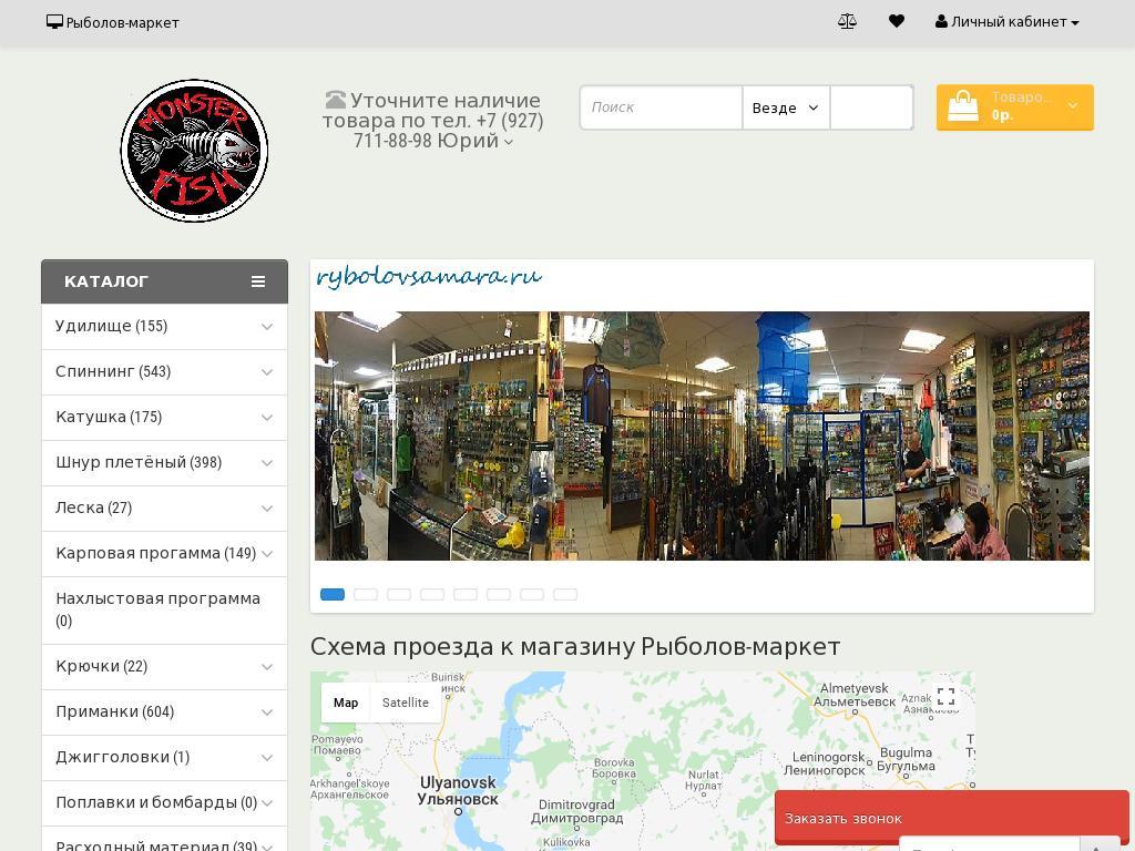 логотип rybolovsamara.ru
