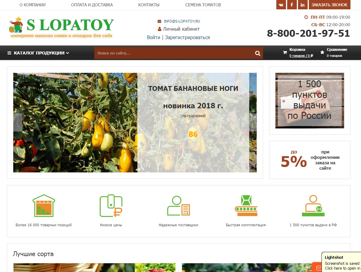 логотип s-lopatoy.ru