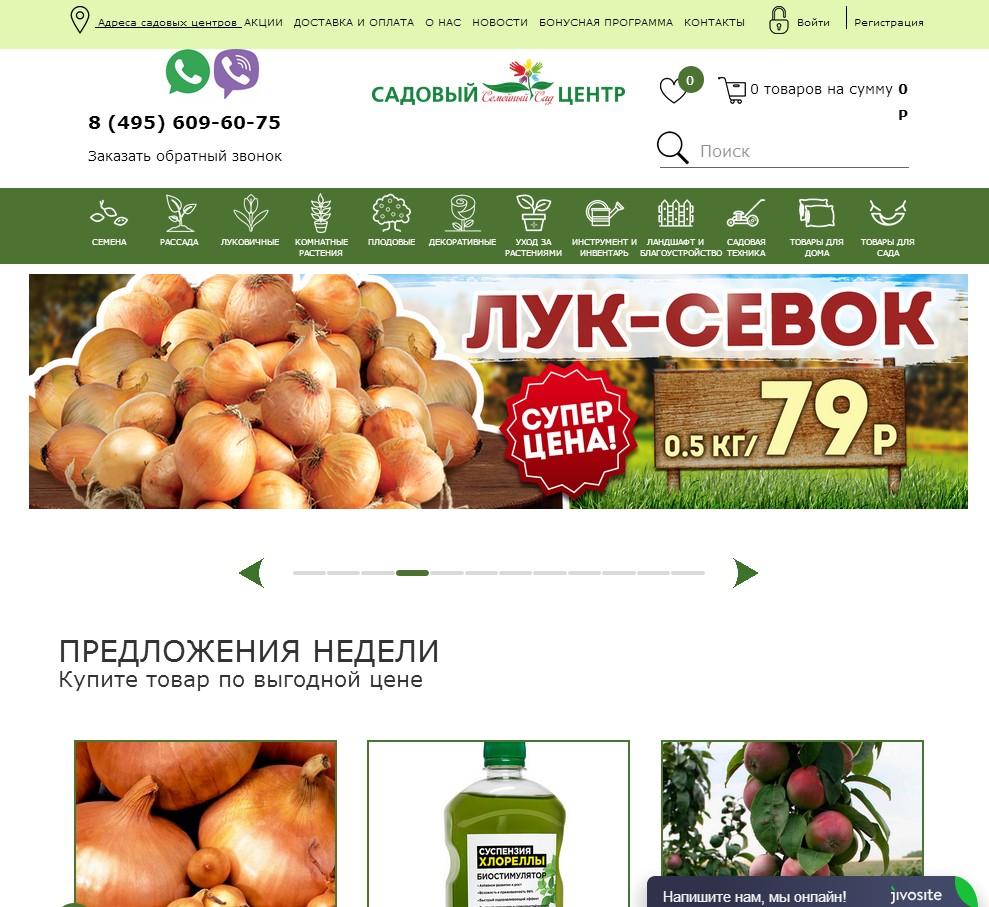 логотип sad-center.ru