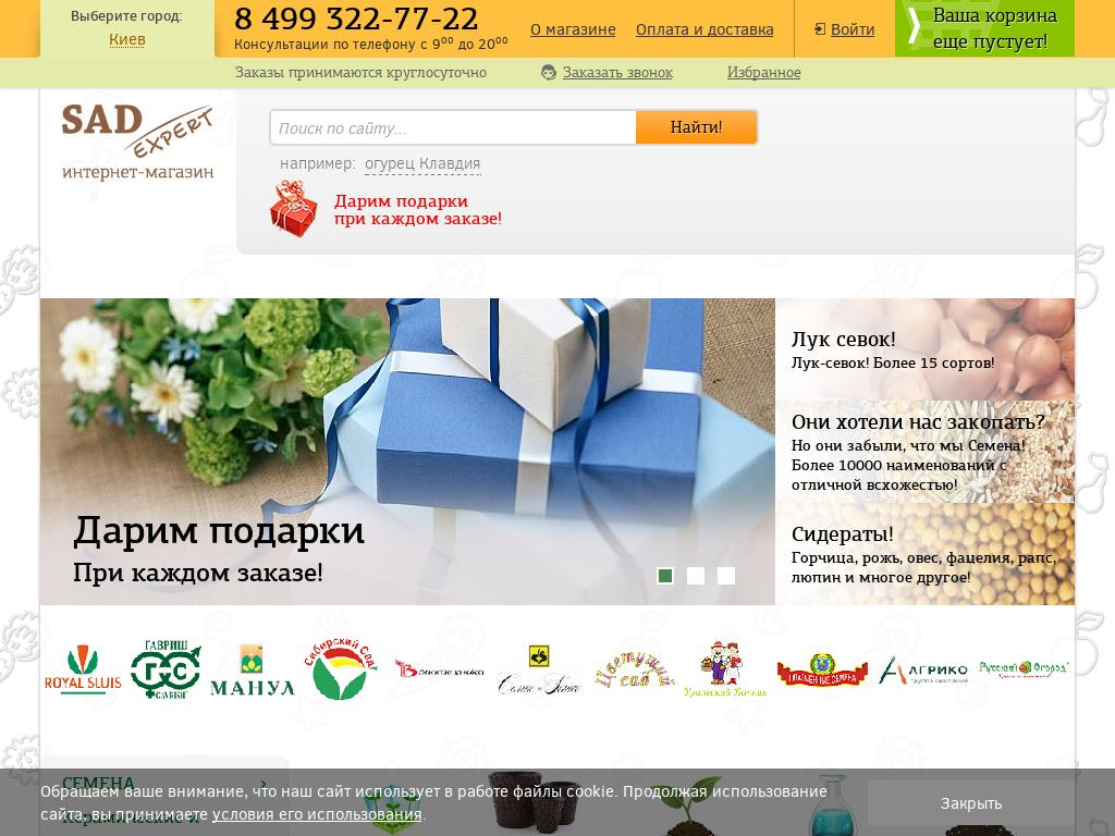 логотип sad-expert.ru